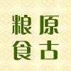 肇源县原古粮食种植专业合作社