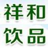 龙江县祥和饮品有限公司