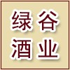 黑龙江 绿谷酒业有限公司